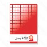 Knjiga interna dostavna tvrdi povez A4 100 lista