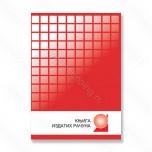 Knjiga izdatih računa tvrdi povez A4 100 lista
