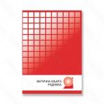 Knjiga matična radnika tvrdi povez A4 80 lista